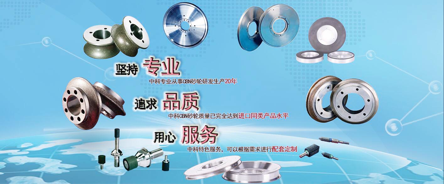 立方氮化硼砂輪